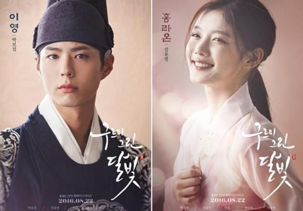Park-Bo-Gum-Kim-Yoo-Jung-posters (Copy)