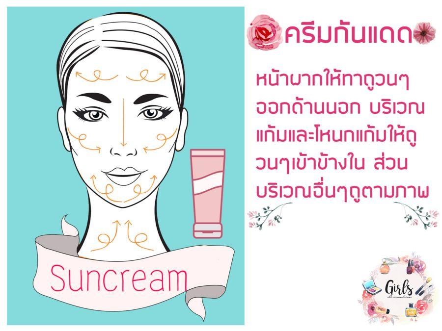 suncream