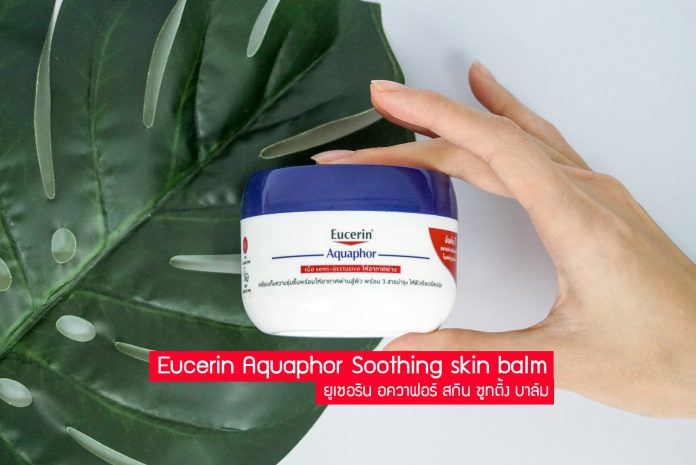 รีวิว Eucerin Aquaphor Soothing skin balm