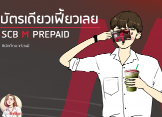 SCB M PREPAID บัตรเดียวเฟี้ยวเลย