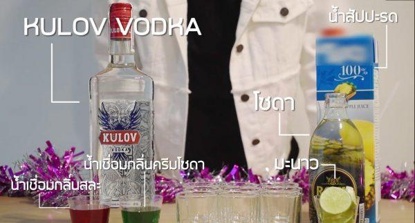Kulov Vodka สูตร(ไม่)ลับสำหรับปาร์ตี้