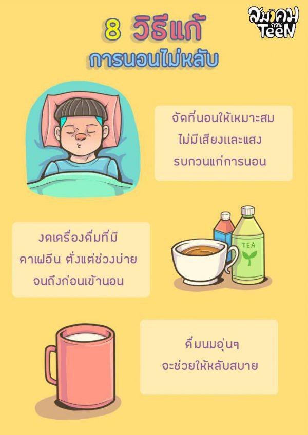 8 วิธีแก้อาการนอนไม่หลับ